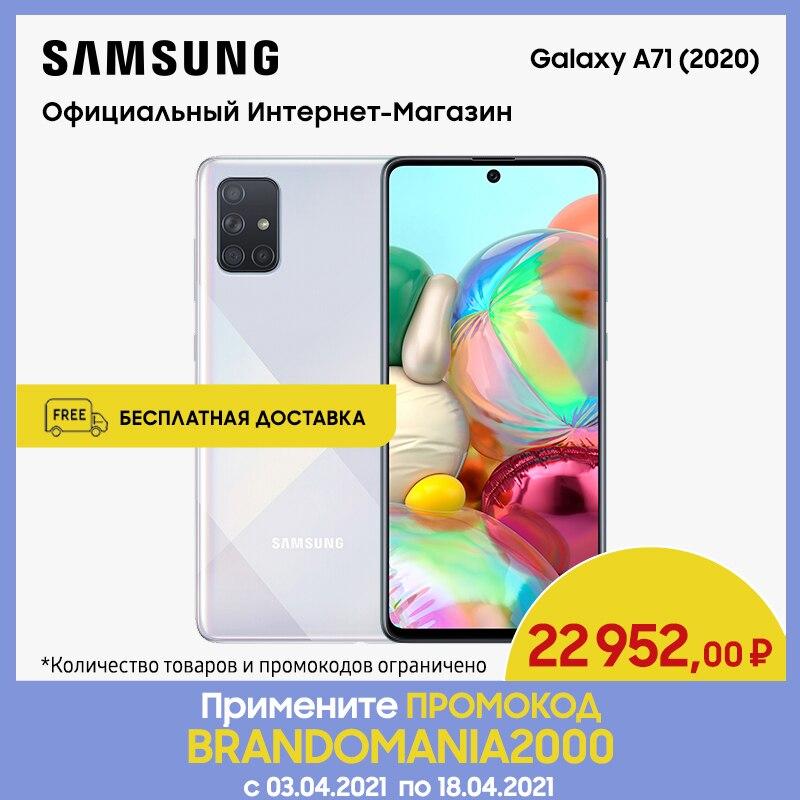 Смартфон Samsung Galaxy A71 128GB