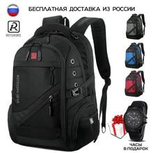 Рюкзак мужской Rotekors Gear 1418 Швейцарский рюкзак 35 литров для ноутбука, USB, школьный, подростковый новинка 2021