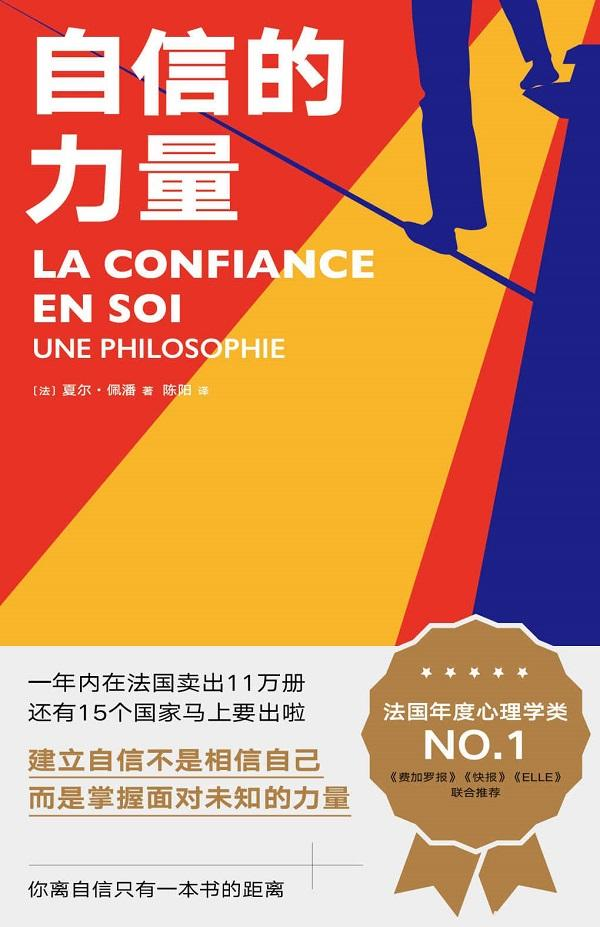 《自信的力量》夏尔·佩潘【文字版_PDF电子书_下载】