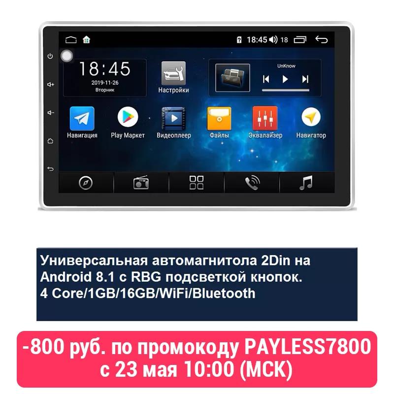 Car Radio 2din Gps Multimedia Android
