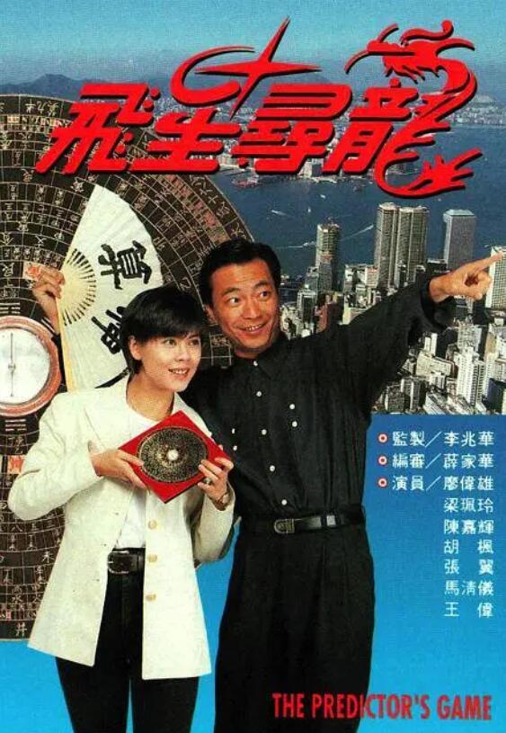 飞星寻龙粤语