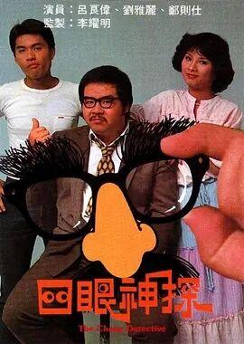 四眼神探粤语