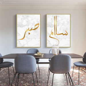 Image 3 - Islamic Calligraphy Love Peace Gold Muslim Marble Wall Art Canvas Painting Posters Prints Interior Living Room Home Decoration