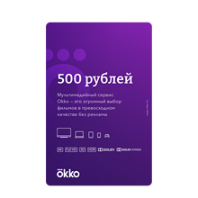 Сертификат-пополнение Окко на 500 рублей [Цифровая версия]