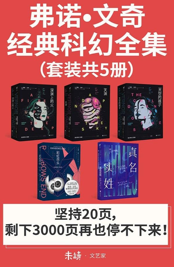 《弗诺·文奇经典科幻全集(套装共5册)》封面图片