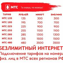 Перевод тарифа МТС на тариф МТС ПЕРСОНАЛЬНЫЙ