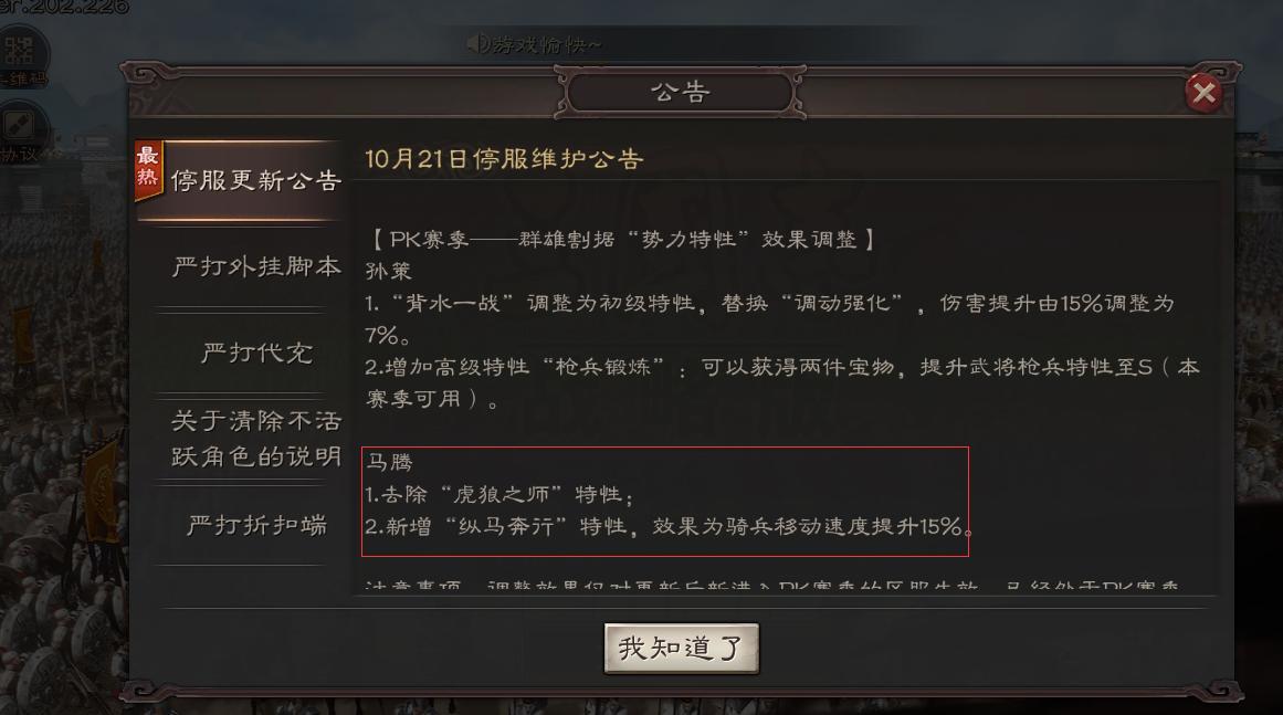 三国志战略版:10月21号版本更新,黄忠能从冷板凳起来了吗?插图
