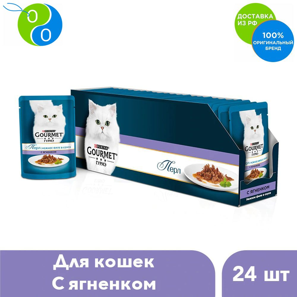 Set of wet food Gourmet Perle Mini fillet for cats with lamb, spider 85 g x 24 pcs.,Gourmet, Gourmet, gourme, cat food, wet food, soft pet food, souffle for cats, souffle cat food, cat food, souffle koshey, treats for wet food gourmet perle mini fillet for cats with turkey pouch 24x85 g