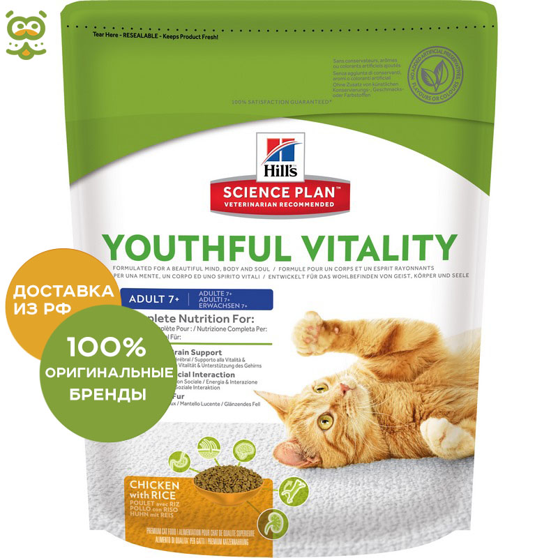 Hill's Science Plan Youths Vitality cat food over 7 years old, Chicken, 250 g