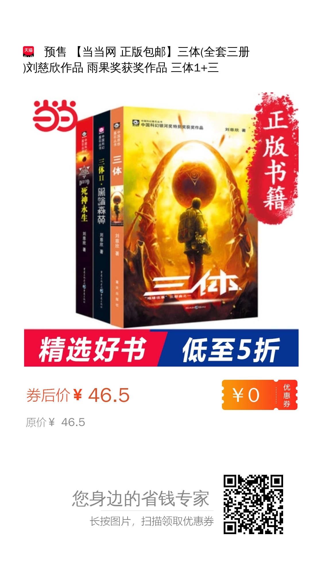 刘慈欣46部小说作品合集四种格式(.txt.epub.pdf.azw3)免费分享-爱淘数字资源馆