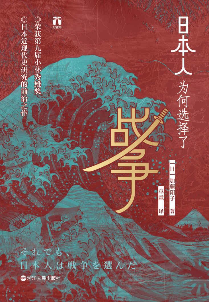 《日本人为何选择了战争》封面图片