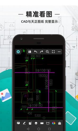 CAD看图王破解版v3.8.4 打开手机看图纸