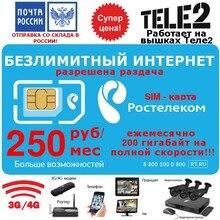 Сим-карта РОСТЕЛЕКОМ (теле2) Безлимитный Интернет по России 250 руб/мес. sim сим 3G 4G раздача по Wi-fi