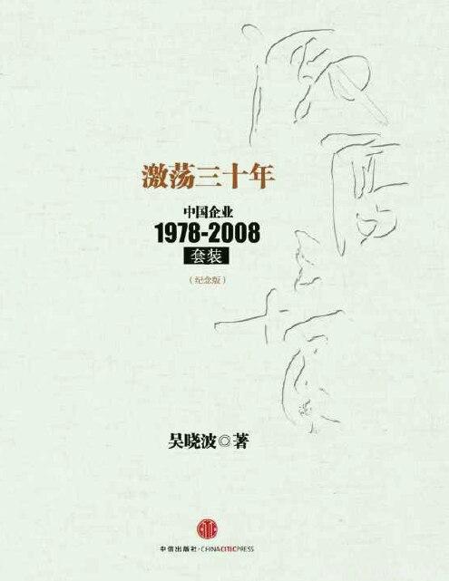 《激荡三十年:中国企业1978-2008(纪念版)(套装上下册)》封面图片