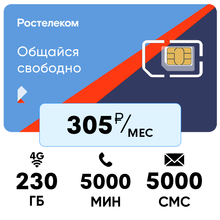 Ростелеком 230гб/5000 минут