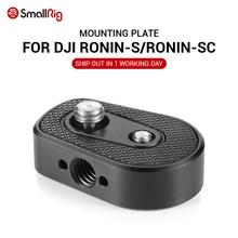 SmallRig DSLRกล้องแผ่นRig Heli Coilใส่ป้องกันแผ่นติดตั้งสำหรับDJI Ronin SกับArriตำแหน่งหลุม 2263