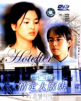 情定大饭店2001