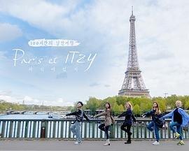 巴黎和ITZY