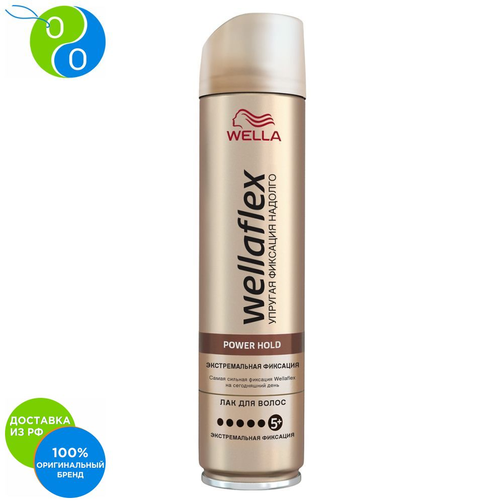 Hairspray WELLAFLEX extreme hold,Wella, Wela, Vela, Vella, Vella, Vela, Vela Vella, styling, professional paint, professional installation, for fixing varnish strong fixation, the best lacquer, varnish + hair pro, pres