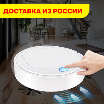 Smart robot vacuum cleaner. Intelligent Dry and wet cleaning of your home. Lightweight stylish cleaner with turbo brushes. Wireless