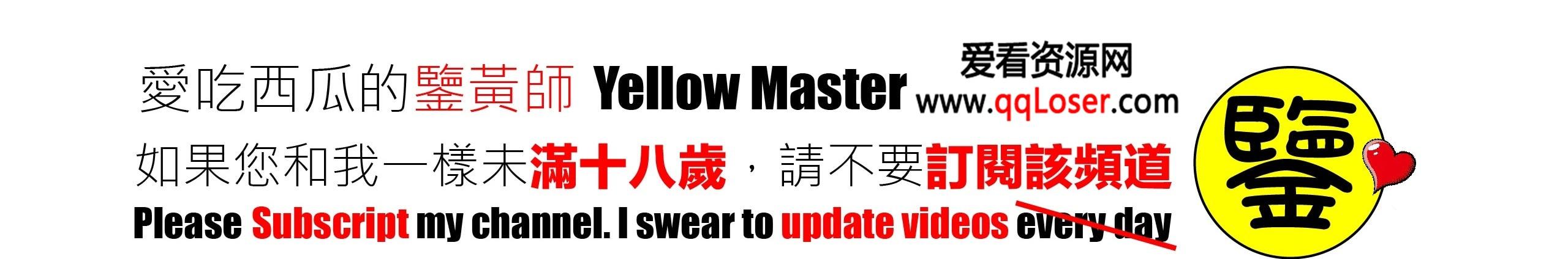 YouTube推荐:爱吃西瓜的鉴黄师Yellow Master[爱看资源网www.qqloser.com整理发布]