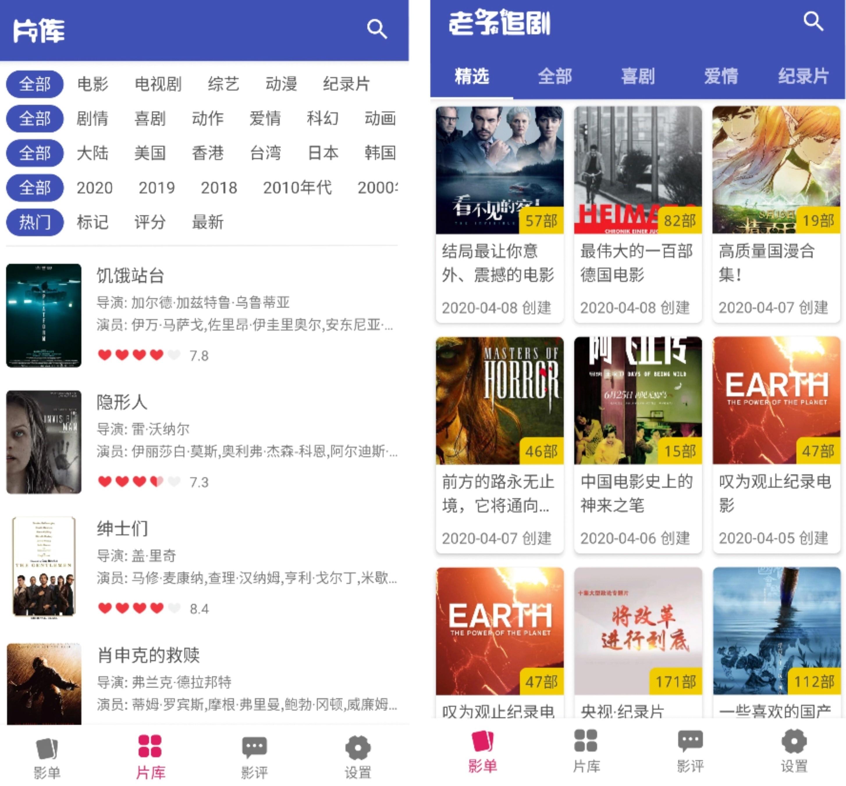 老子追剧v1.0.8破解VIP增加32个搜索引擎(最新版)
