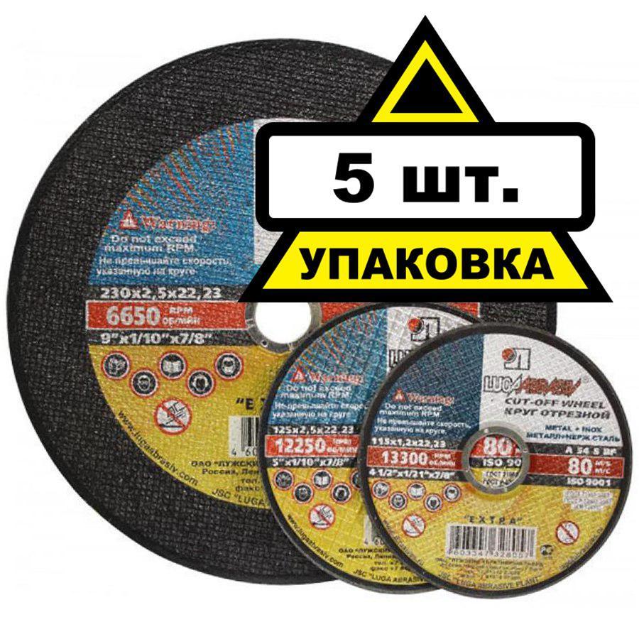 Circle Cutting MEADOWS-GRIT 125x1x22 A54 SKIN Pack. 5 PCs