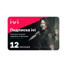 ivi Онлайн-кинотеатр Сертификат На Услугу ivi+ На 1 год Цифровой Код ivi_1year