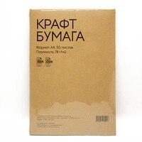 Paper Kraft, format A4, 80gr/M2 (50 sheets)
