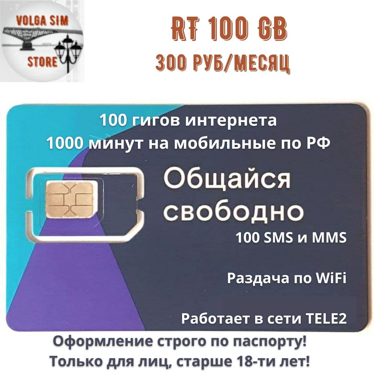 SIM-карта Ростелеком RT 100GB 1000 минут на мобильные по РФ +100ГБ