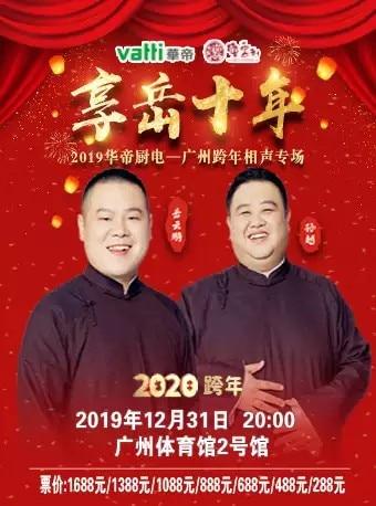 德云社岳云鹏跨年相声专场广州站2019