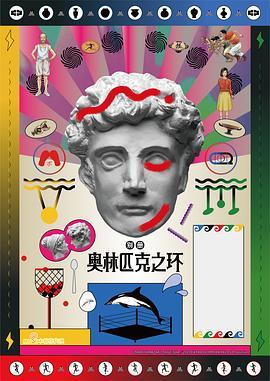 奥林匹克之环海报