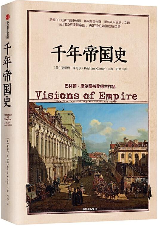 《千年帝国史》封面图片