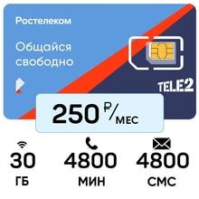 Ростелеком (Теле2) 4800 минут по России и 30 гб