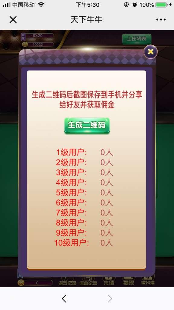 一元源码:H5游戏天下百人牛牛棋牌源码