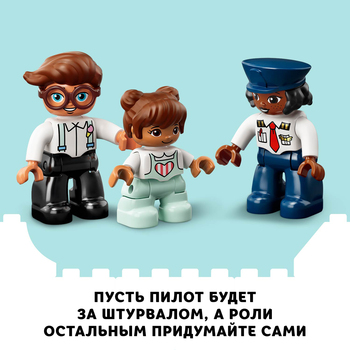 Конструктор LEGO DUPLO Town Самолет и аэропорт 6