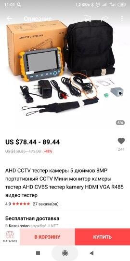-- Monitor Câmeras Tester