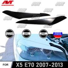 Реснички брови для BMW X5 E70 2007-2013 широкий стиль ABS пластиковые молдинги светильник дизайн интерьера светильник для стайлинга автомобилей