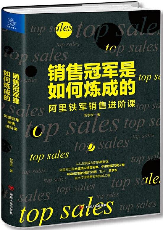 《销售冠军是如何炼成的——阿里铁军销售进阶课》贺学友【文字版_PDF电子书_下载】