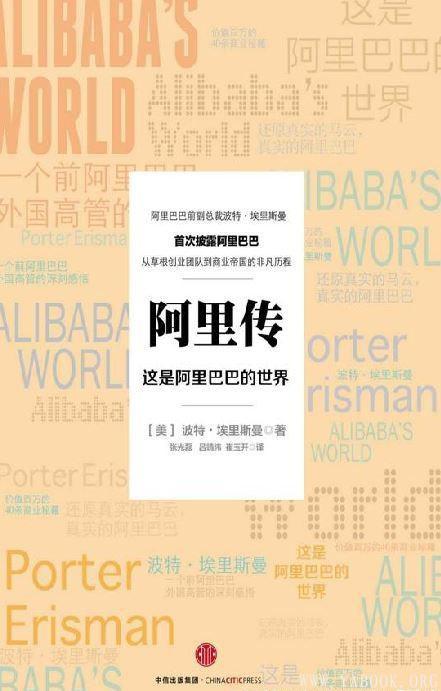 《阿里传:这是阿里巴巴的世界》封面图片