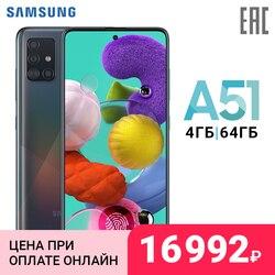 Смартфон Samsung Galaxy A51 464GB
