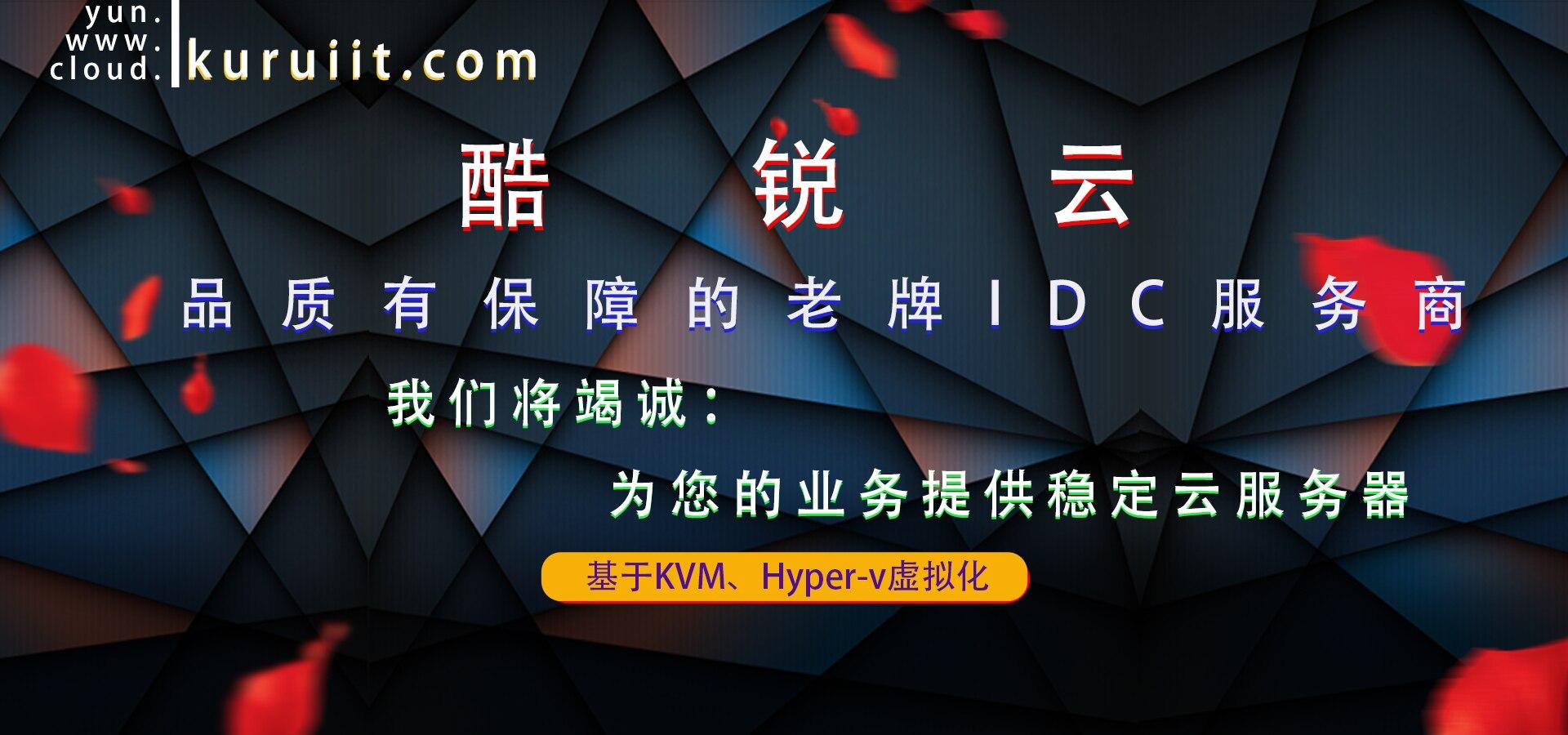 酷锐云圣诞/元旦促销_香港CN2/美国CN2高防月付20元起/美国原生IP