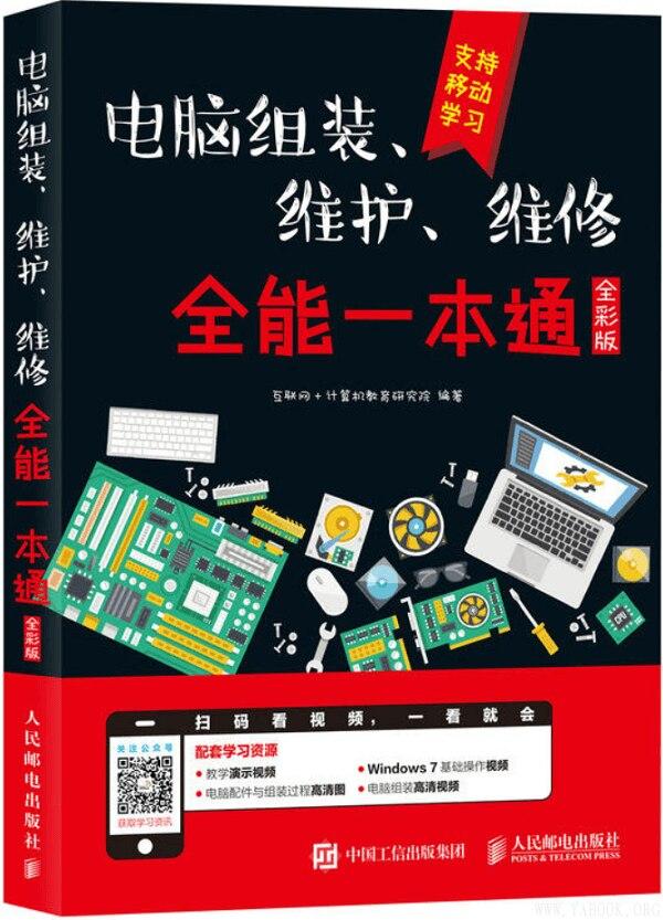 《电脑组装、维护、维修全能一本通(全彩版)》互联网+计算机教育研究院【文字版_PDF电子书_下载】
