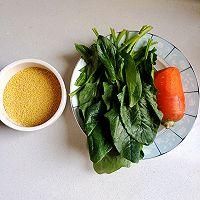 蔬菜小米粥的做法图解1