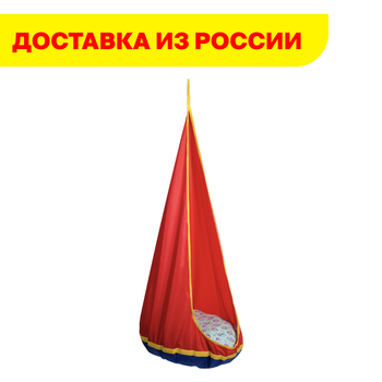 Children's hammock/baby hammock. Hammock for garden. Hanging hammock for home. Hanging baby seat-cocoon. Swing for kids. Suspended seat, child seat. Chair for home and garden. Suspended child seat. Portable chair swings baby hammock kids hanging chair indoor outdoor child swing chair children hammock hanging child seat camping furniture