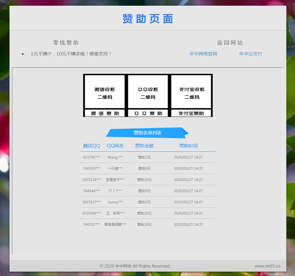 漂亮赞助打赏单页html源码