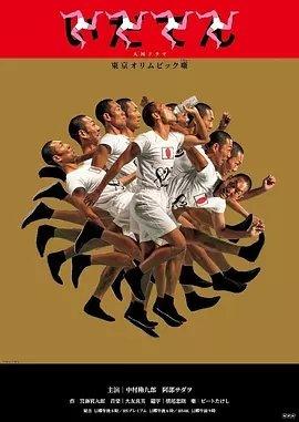 韦驮天~东京奥运会的故事~