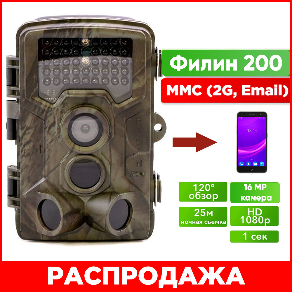 Hunt thermal imager camera trap Owl 200 MMS Email photo traps gsm camera security 16mp 1080p Full Hd infrared night shooting 25m phone for hunting охота камуфляж товары для охоты охотничьи товары охота аксе... image