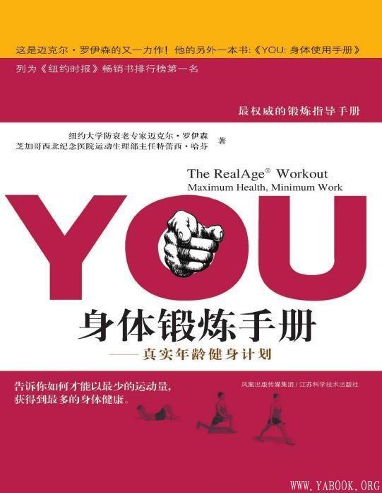 《YOU身体锻炼手册——真实年龄健身计划》扫描版[PDF]