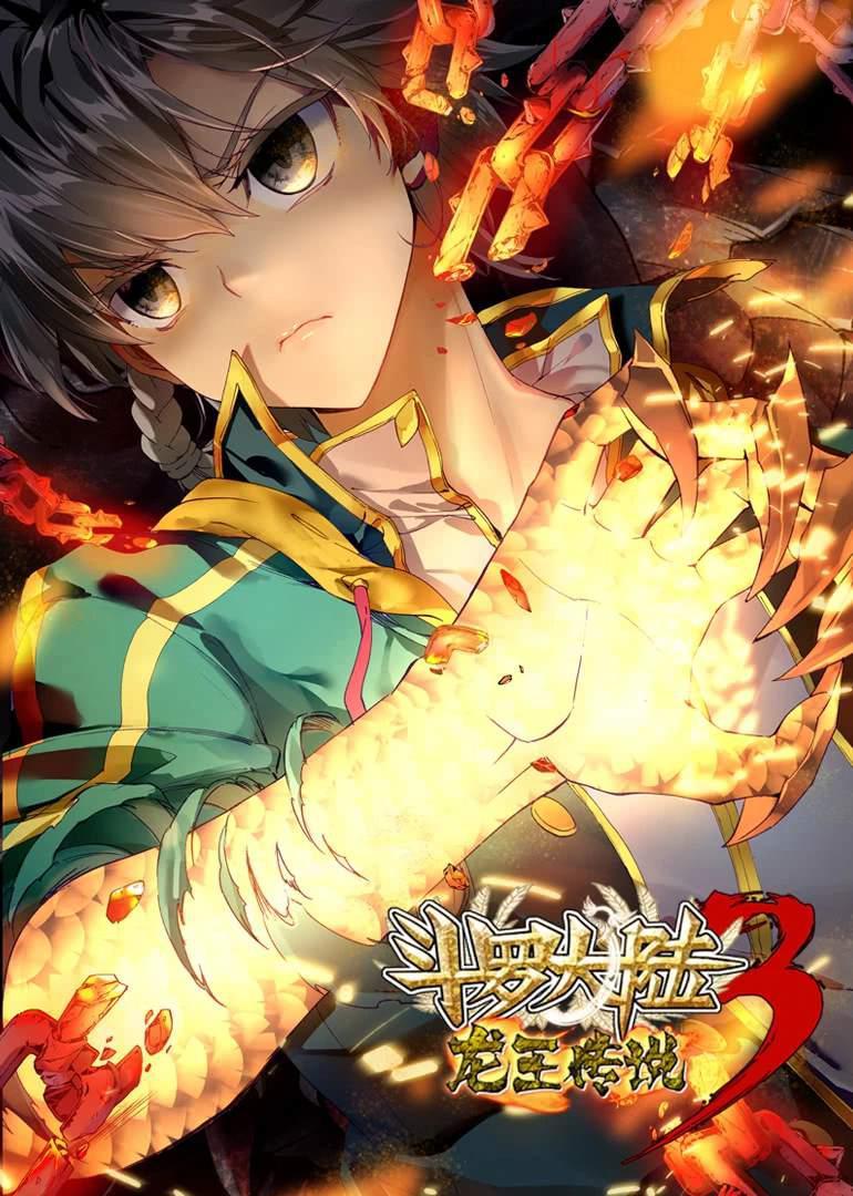 斗罗大陆3龙王传说 第一季的海报